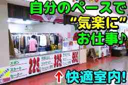 ホワイト急便 別府駅店