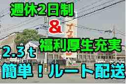 株式会社 イケダパン