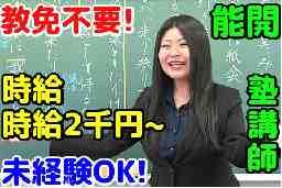 能開センター (株)ワオ・コーポレーション 中津校
