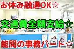 能開センター (株)ワオ・コーポレーション