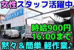 三藤商事 株式会社