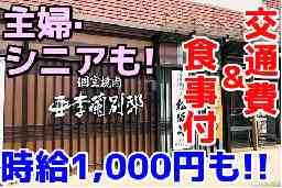 個室焼肉 亜李蘭別邸 大分駅南店