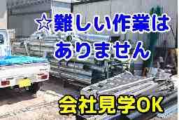 ㈲日隈ダクト工業