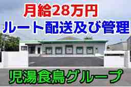 (株)九州児湯フーズ 北九州支店