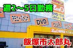 セルショップ ZERO 飯塚店