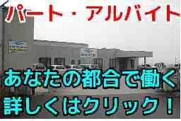 株式会社 シンシア 北部九州事務所