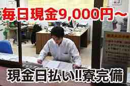 黒崎総合建設有限会社