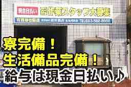 ㈱新井興産 北九州支店