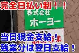 株式会社 ホーヨー