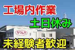 河村化工株式会社 九州工場
