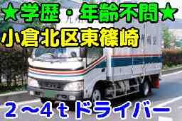 九州航空株式会社 北九州支店