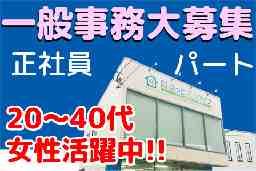 株式会社 ほっとエコライフ 北九州営業所