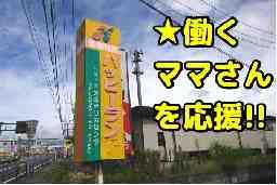 株式会社 大塚デリカセンター