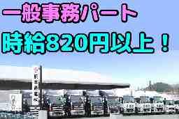 熊本通運株式会社
