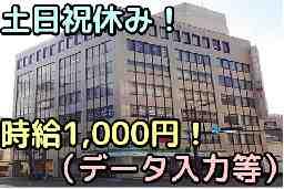 ㈱サーベイリサーチセンター 南九州事務所