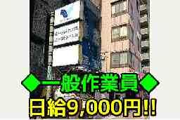 (有)トータルスタッフ熊本