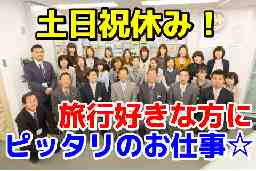 ㈱阪急交通社 熊本支店