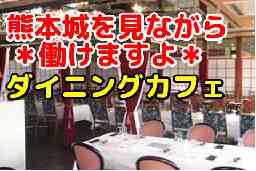 熊本市役所14階 ダイニングカフェ 彩