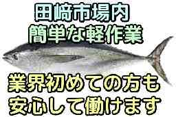 生駒水産株式会社
