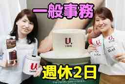 株式会社ウエシマコーヒーフーズ