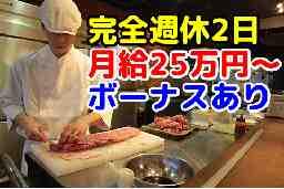 株式会社桜蔵 焼肉 孫三郎
