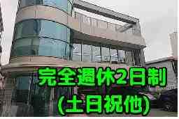 熊本県土地家屋調査士会