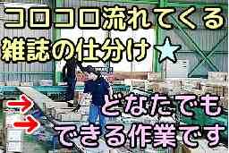 テジマ株式会社 熊本営業所
