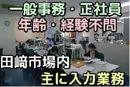 熊青西九州青果株式会社