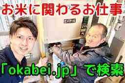 株式会社 岡本商店