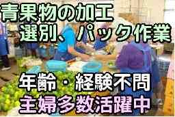 株式会社ケイ・エフ物流