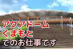 一般財団法人 熊本市社会教育振興事業団
