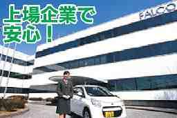 ㈱ファルコバイオシステムズ 熊本南営業所
