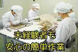 森川健康堂株式会社