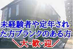 熊本綜合管理株式会社