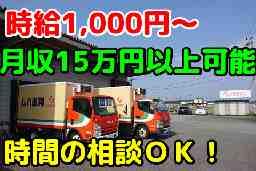 福留ハム株式会社 熊本南営業所
