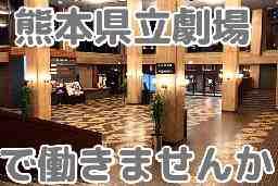 (公財)熊本県立劇場