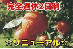 えひめ共同産業合同会社 熊本支店