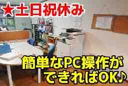 有限会社 イチマルカンツー工業 熊本営業所