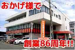 木村医療器株式会社