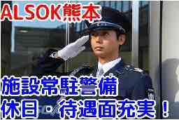 ALSOK熊本株式会社