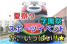 ダスキンレントオール 熊本