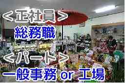 (株)安永商会 (有限会社 一茶園)