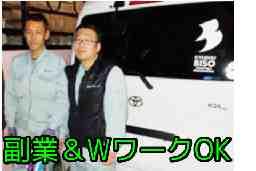 株式会社 九州ビソー