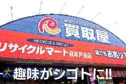 リサイクルマート 熊本戸島店