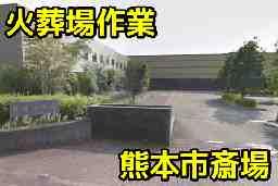㈱熊本環境エンジニアリング