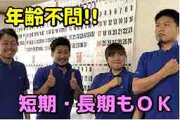 ㈱新日本規制 熊本事業所