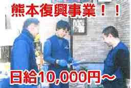 株式会社西川 熊本事業所