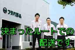 株式会社 フタバ