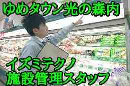 株式会社イズミテクノ 九州支社