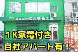 (株)福吉建設工業
